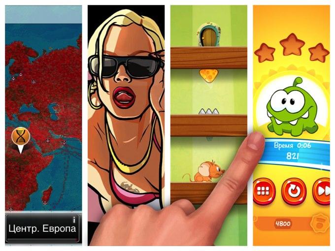 скачать платные игры на Iphone бесплатно - фото 4